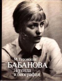 Бабанова. Легенда и биография