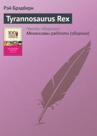 Рэй Брэдбери - Tyrannosaurus Rex