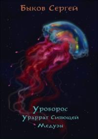 Уроборос - 2 Ураррат Сияющей Медузы
