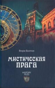 Генри Болтон - Мистическая Прага