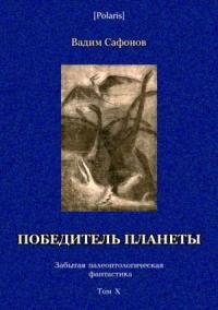 Вадим Сафонов - Победитель планеты (двенадцать разрезов времени)