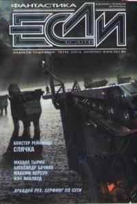 «Если», 2011 № 12