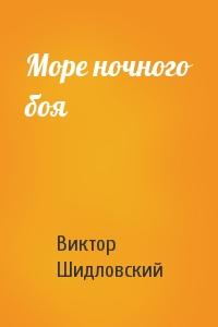 Виктор Шидловский - Море ночного боя