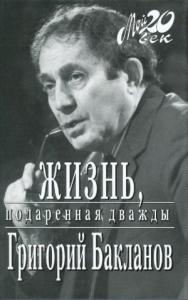 Григорий Бакланов - Жизнь, подаренная дважды