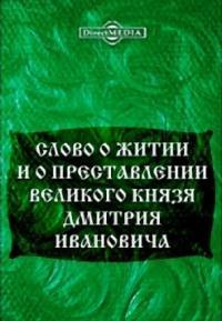 - Слово о житии и преставлении великого князя Дмитрия Ивановича, царя русского
