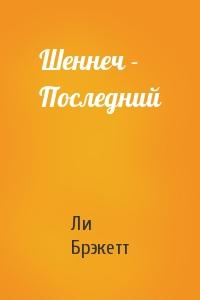 Ли Дуглас Брэкетт - Шеннеч - Последний