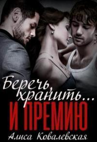 Алиса Ковалевская - Беречь, хранить... и премию