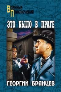 Это было в Праге. Том 2. Книга 3. Свет над Влтавой