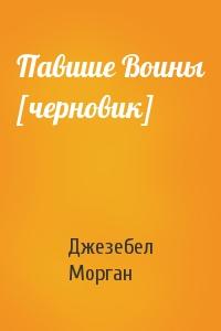 Джезебел Морган - Павшие Воины [черновик]