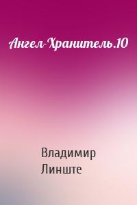 Ангел-Хранитель.10