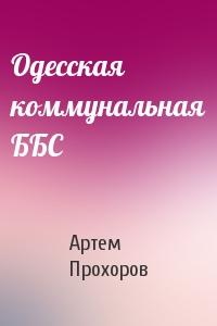 Одесская коммунальная ББС