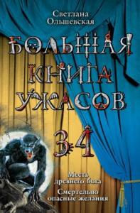 Большая книга ужасов — 34