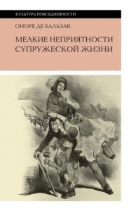 Мелкие неприятности супружеской жизни (сборник)
