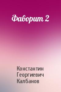 Фаворит 2