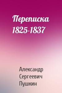 Переписка 1825-1837