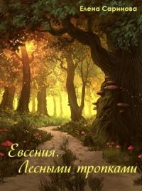 Евсения. Лесными тропками