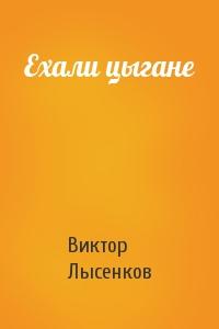 Виктор Лысенков - Ехали цыгане