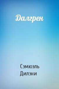 Далгрен