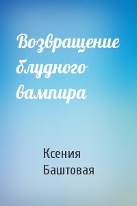 Ксения Баштовая - Возвращение блудного вампира
