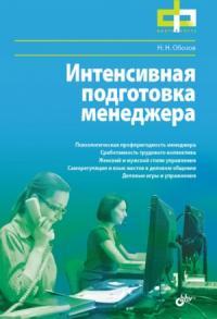 Николай Обозов - Интенсивная подготовка менеджера