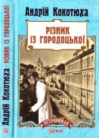 Андрей Анатольевич Кокотюха - Різник із Городоцької