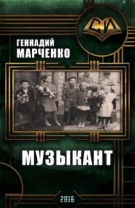Геннадий Марченко - Музыкант