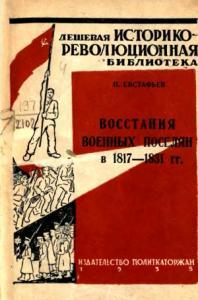Восстания военных поселян в 1817-1831 гг.