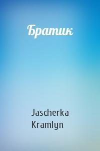Jascherka Kramlyn - Братик