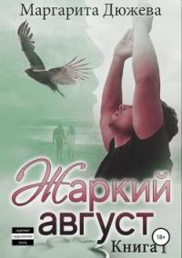 Жаркий Август. Книга Первая