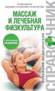 Ирина Макарова - Массаж и лечебная физкультура