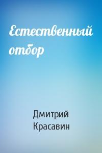 Дмитрий Красавин - Естественный отбор