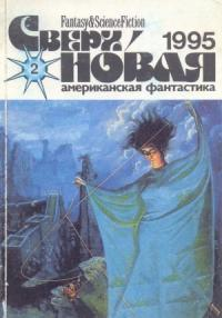 Сверхновая американская фантастика, 1995 № 02
