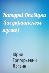 Натурнi Оповiдки (на украинском языке)