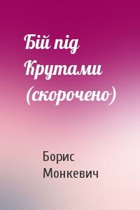 Борис Монкевич - Бій під Крутами (скорочено)