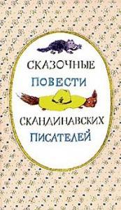 Турбьёрн Эгнер - Люди и разбойники из Кардамона