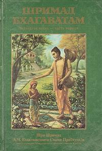 Шримад Бхагаватам. Песнь 4. Творение четвертого уровня. Часть 1