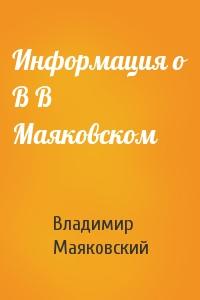 Информация о В В Маяковском