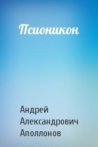 Псионикон