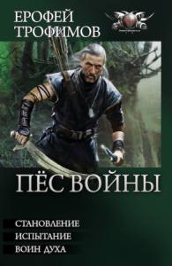 Ерофей Трофимов - Пес войны