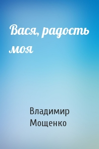 Вася, радость моя