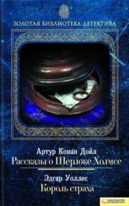 Рассказы о Шерлоке Холмсе. Король страха