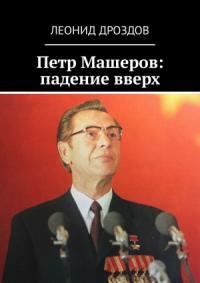 Петр Машеров: падениевверх