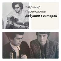 Дедушки с гитарой