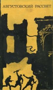 Августовский рассвет (сборник)