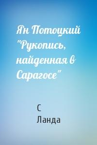 """Ян Потоцкий """"Рукопись, найденная в Сарагосе"""""""