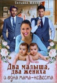 Два малыша, два жениха и одна мама-невеста