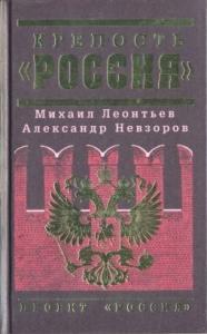 Крепость «Россия»