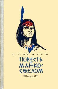 Повесть о Манко-Смелом охотнике из племени Береговых Людей