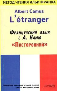 Французский язык с Альбером Камю. Посторонний / Alber Camus. L'etranger