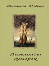 Татьяна Мудрая - Ангелоиды сумерек